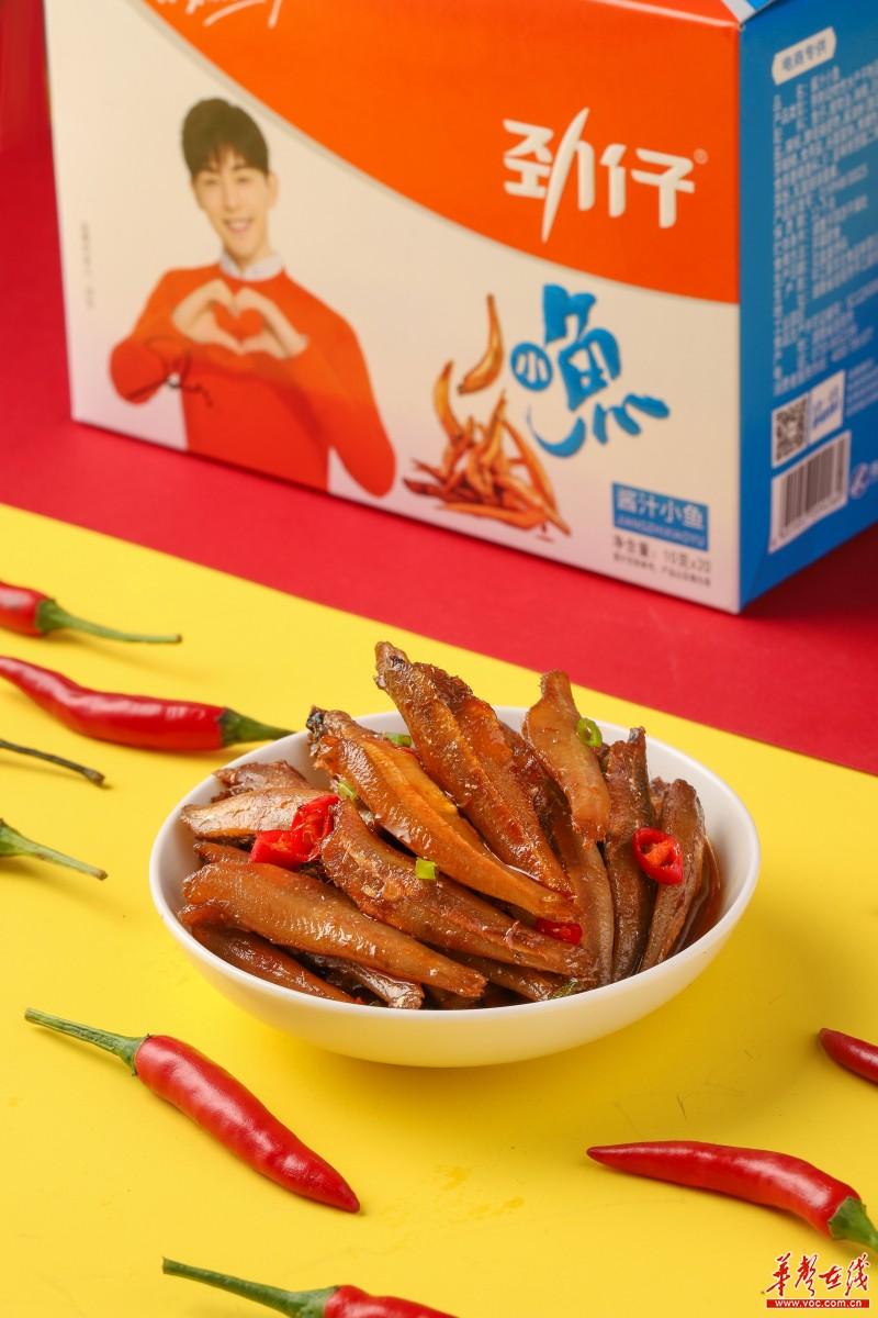 """劲仔小鱼""""跃龙门"""" 湖南第三家休闲食品上市公司登陆A股"""