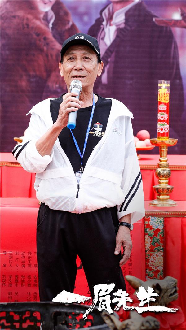 电影《一眉先生》开机 灵幻宗师刘观伟再造品质新作