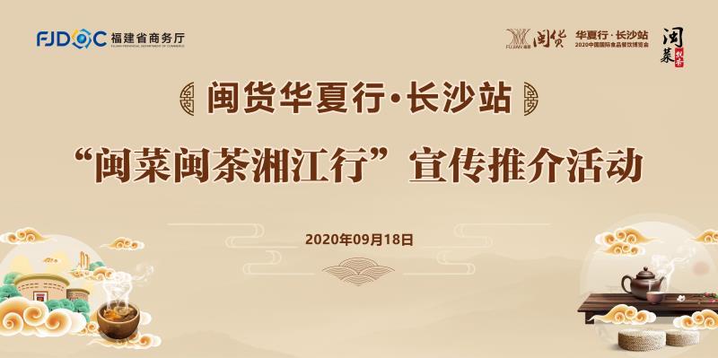 """直播回顾>>""""闽菜闽茶湘江行""""宣传推介活动"""