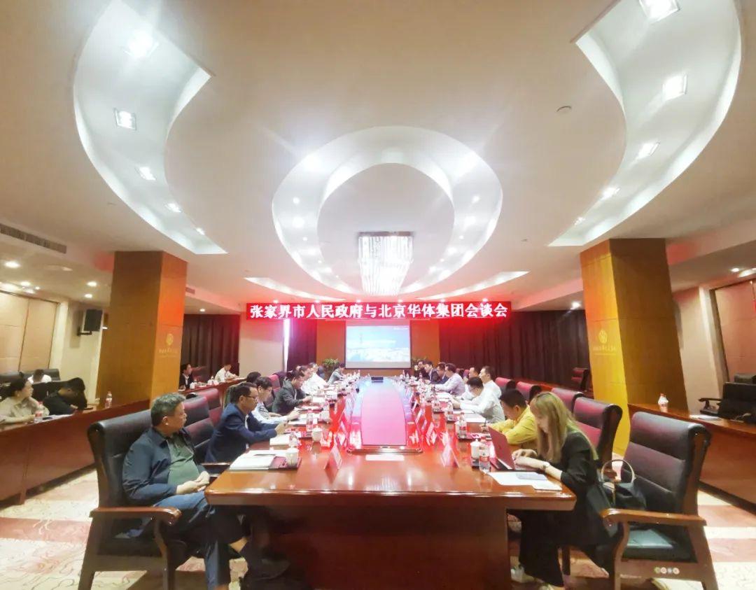 张家界市政府与北京华体集团举行会谈