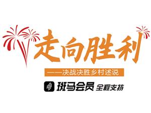 """【走向胜利——决战决胜乡村述说】""""水果新贵""""赛财神"""