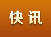 中国(湖南)自由贸易试验区正式获批[|总体方案][|图解]