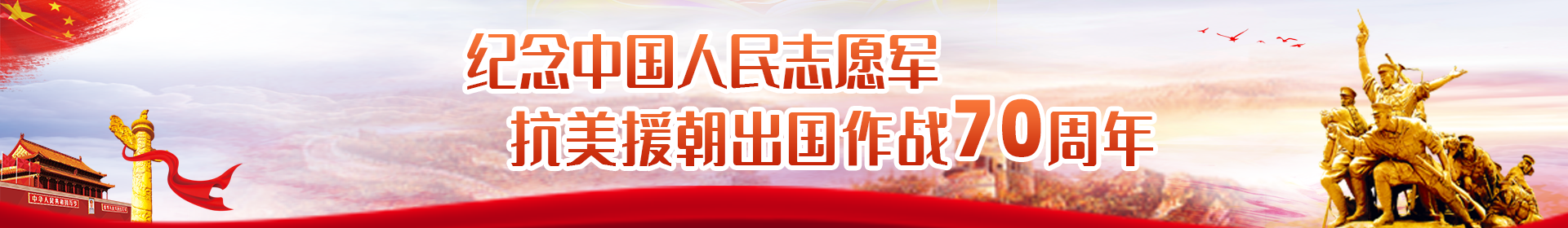 铁血荣光——纪念中国人民志愿军抗美援朝出国作战70周年