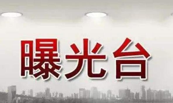 长沙市蓝天办曝光5起典型案例