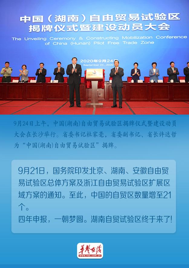 """【创意海报】中国自贸区上新了!湖南自贸试验区揭牌""""入群"""""""