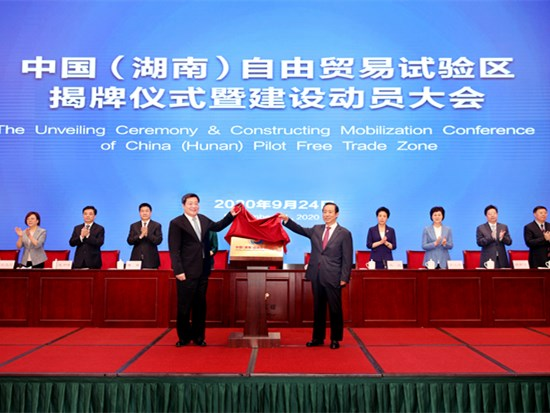 杜家毫许达哲为中国(湖南)自由贸易试验区共同揭牌