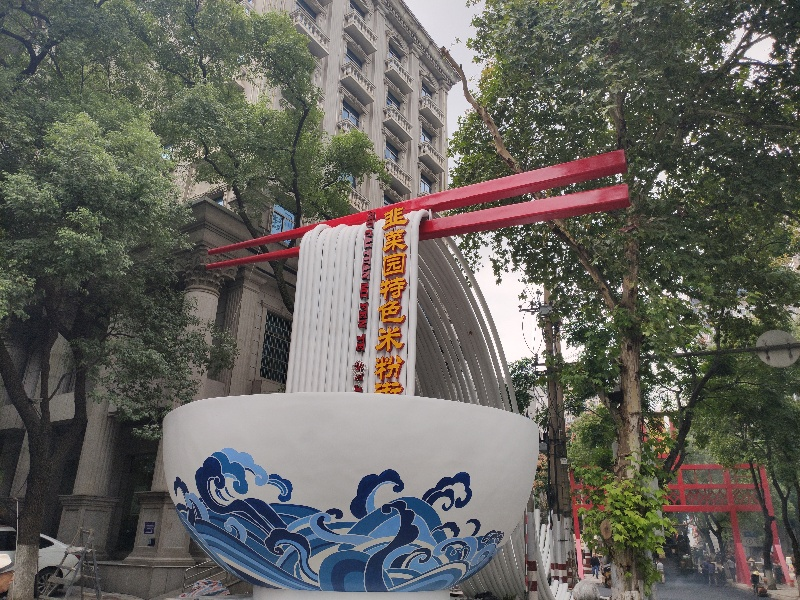 湖南米粉特色街国庆期间试营业,已有8家品牌签约入驻