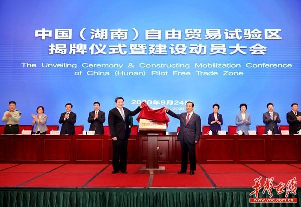 [一周湖南]中国(湖南)自由贸易试验区获批 国庆黄金周进入倒计时