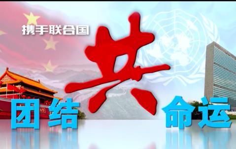 时政微视频丨携手联合国 团结共命运