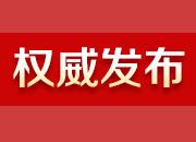 中国共产党湖南省第十一届委员会第十一次全体会议决议