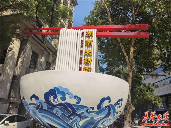 长沙韭菜园北路:一条街嗦遍湖南各地特色米粉!