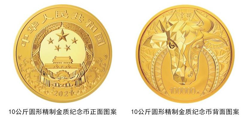牛年金银纪念币要来了!最高面额10万元