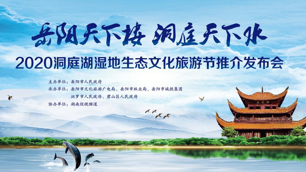 """直播回顾>>2020""""天下洞庭""""国际湿地生态文化旅游节资源推介会"""