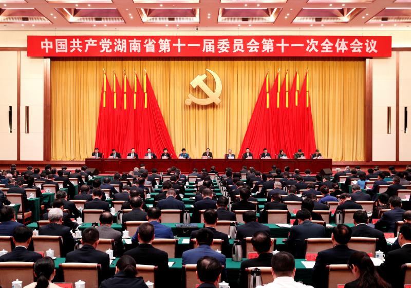 湖南省委十一届十一次全体会议在长沙召开