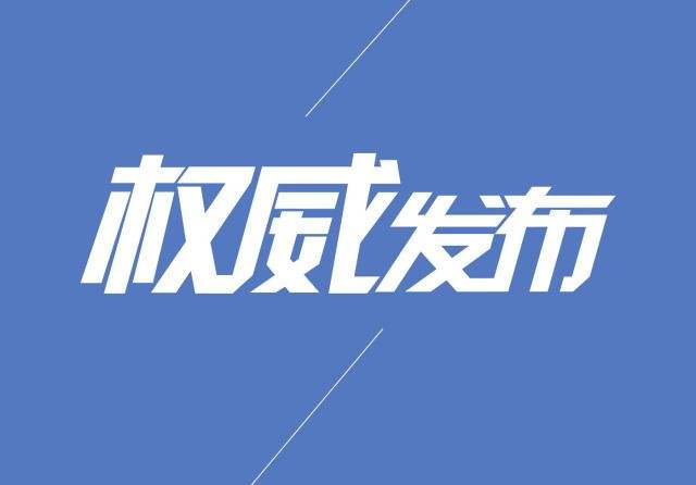 湖南省委全会通过的重磅《决定》全文来了!