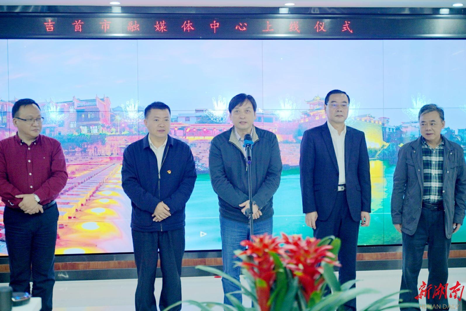 """邹继红(中)宣布吉首市融媒体中心""""中央厨房""""和""""美丽吉首""""APP上线"""
