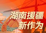 """【湖南援疆新作为】打造湖南援疆""""红石榴""""特色品牌"""