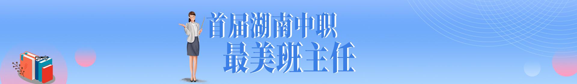 首届湖南中职最美班主任