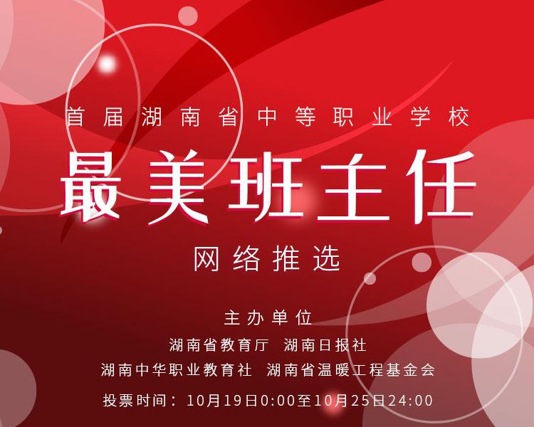 海报|湖南最美中职班主任候选人出炉,你被谁圈粉?