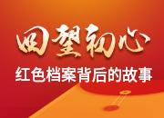 【回望初心——红色档案背后的故事】黄克诚:为人民利益奋斗到底
