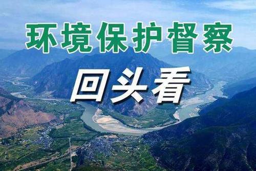 """我省将开启第二批省级生态环境保护督察""""回头看"""""""