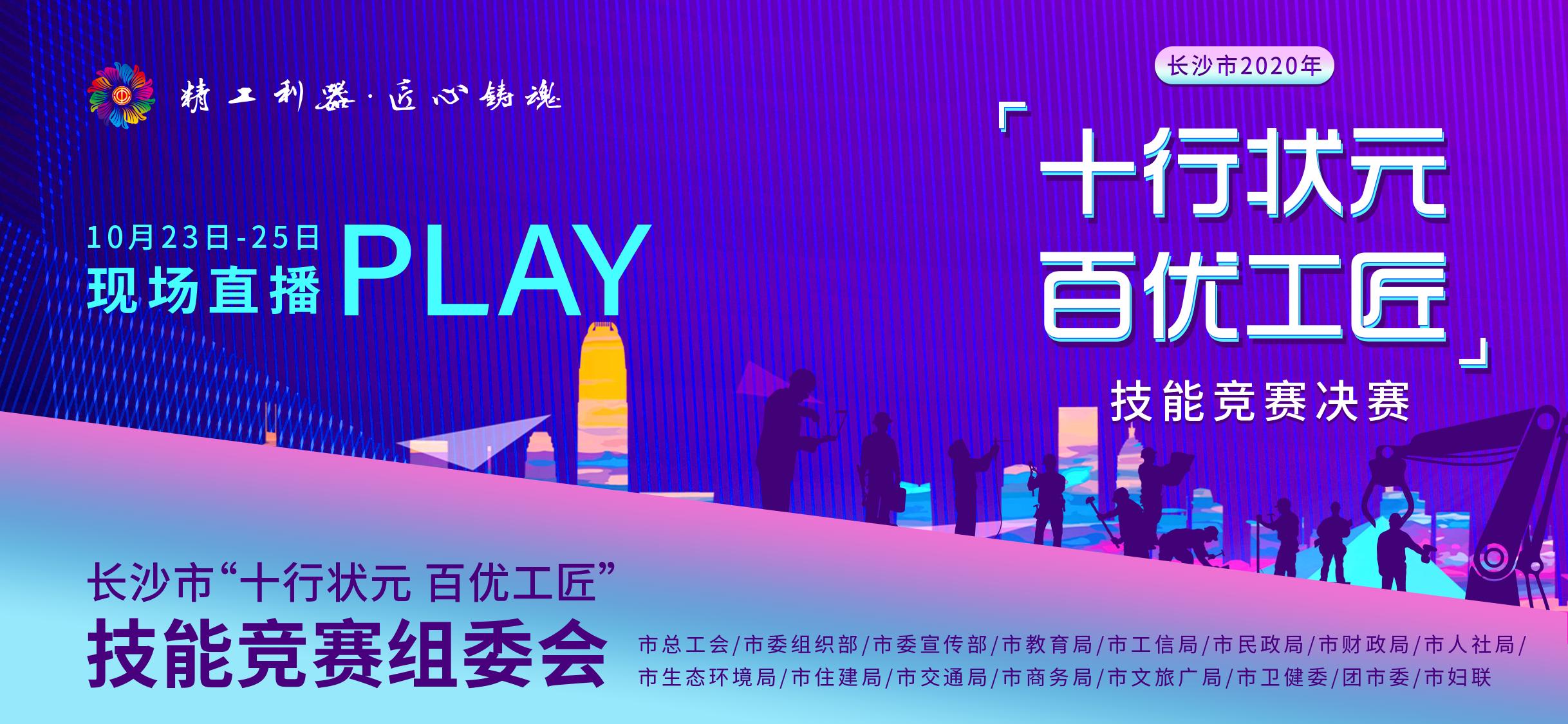 """华声直播>>长沙市2020年""""十行状元、百优工匠""""技能竞赛决赛"""