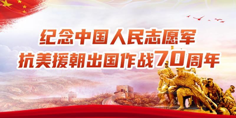 【专题】纪念中国人民志愿军抗美援朝出国作战70周年