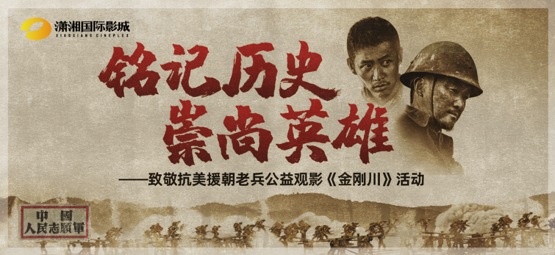 """""""我的每一寸皮肤都属于我的国家""""——8位抗美援朝老英雄齐聚潇湘国际影城观影《金刚川》"""