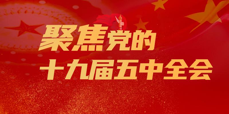 【专题】聚焦党的十九届五中全会