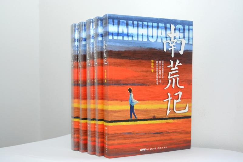 小说的拐点——刘鸿伏长篇小说《南荒记》读后