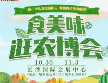 中国中部(湖南)农博会10月30日开幕 首推湖南美食馆,各地美食等你来品