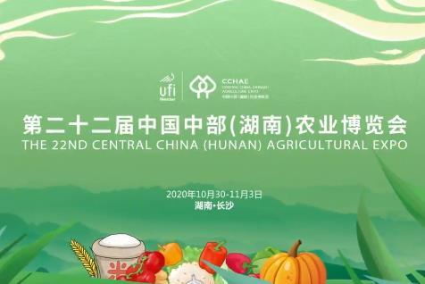 第二十二届中国中部(湖南)农业博览会活动排期表