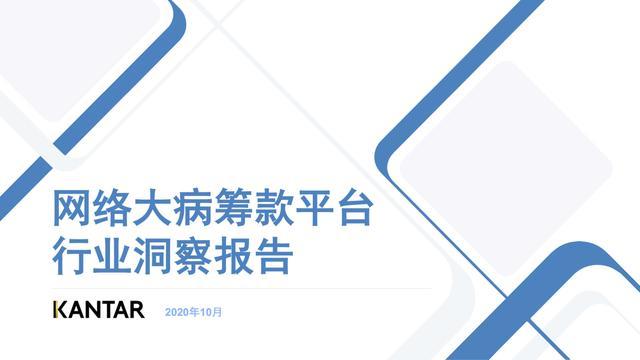 《网络大病筹款平台行业洞察报告》发布 水滴筹行业第一