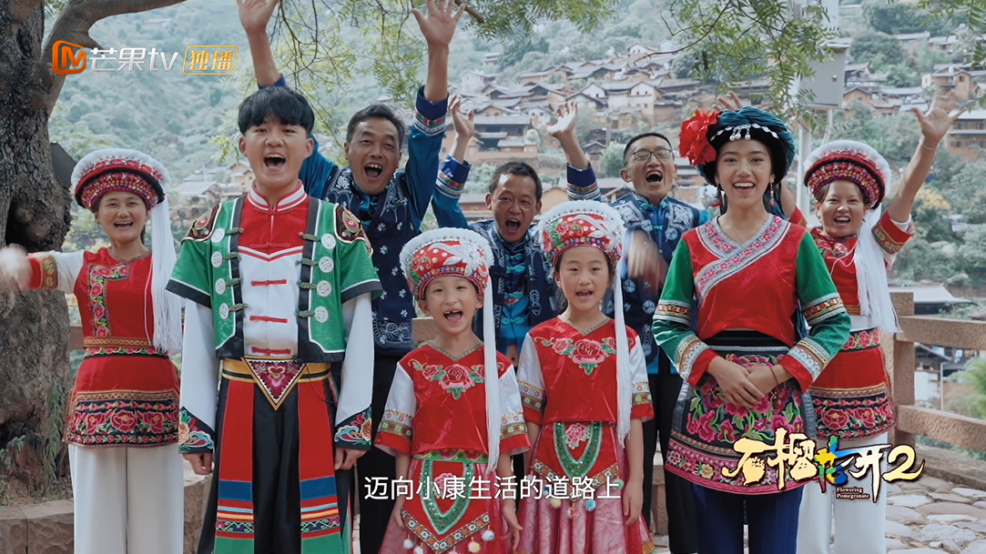 《石榴花开2》收官丨兴边富民,芒果TV讲好少数民族新时代故事