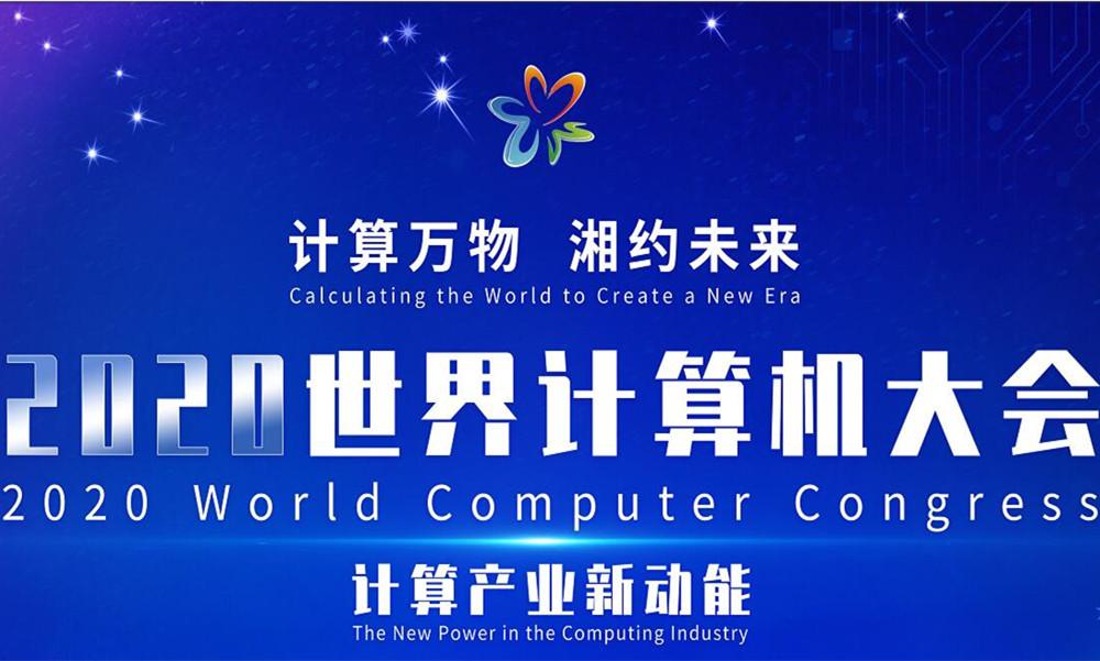 """直播回顾>>""""计算万物·湘约未来""""2020世界计算机大会"""