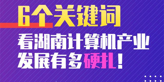 一图 这6个关键词告诉你,计算机湘军有多硬扎!