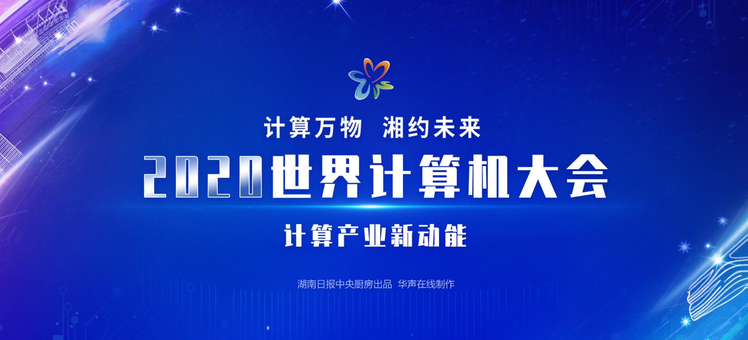 """【专题】""""计算万物·湘约未来""""2020年世界计算机大会"""
