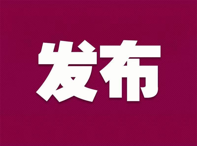 第三十届中国新闻奖评选结果揭晓,湖南日报报业集团3件作品斩获一等奖
