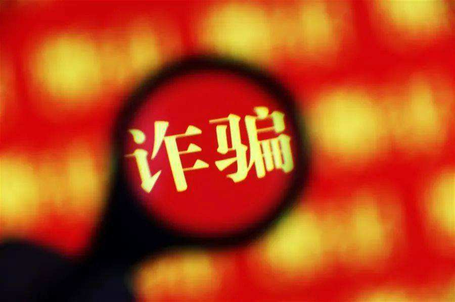 """""""白捡""""铂金会员被骗6万余元,长沙警方@你,请收下""""双11""""反诈指南"""