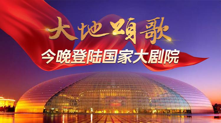 回放丨史诗歌舞大剧《大地颂歌》在国家大剧院震撼开演!