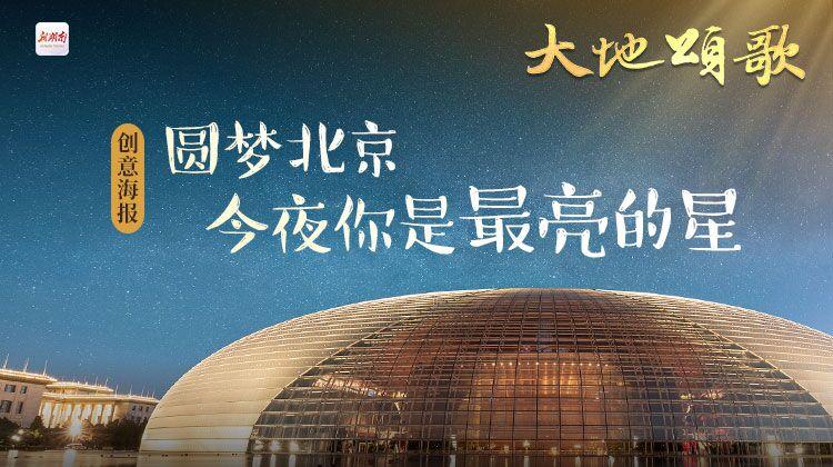 创意海报丨圆梦北京,今夜你是最亮的星