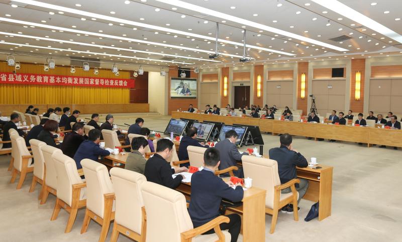 湖南省县域义务教育基本均衡发展国家督导检查反馈会召开 许达哲郑富芝出席并讲话