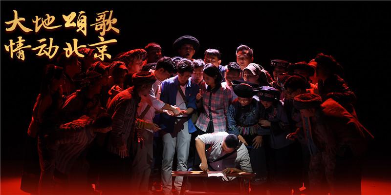 海报丨大地颂歌,情动北京!现场演出海报来了!