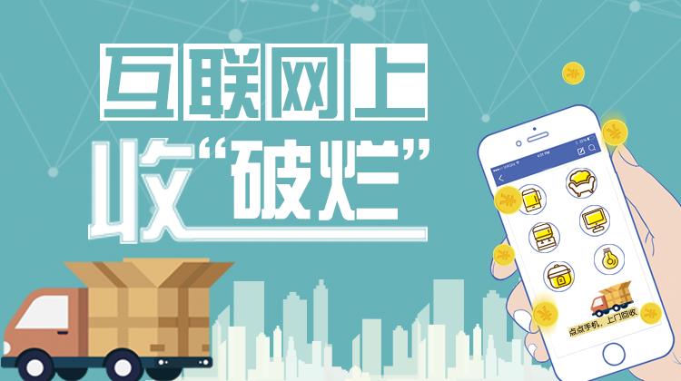 """互联网上收""""破烂""""——三湘都市报16楼深读周刊"""