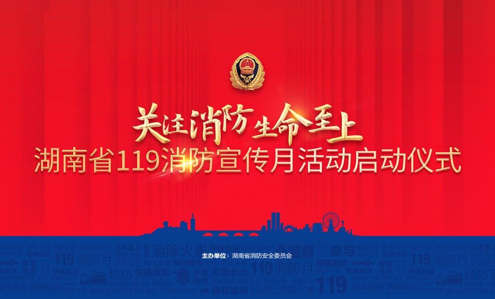 """直播回放>>""""关注消防 生命至上"""" 湖南省119消防宣传月活动启动仪式"""