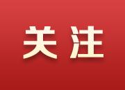 省委十一届十二次全会本月下旬召开