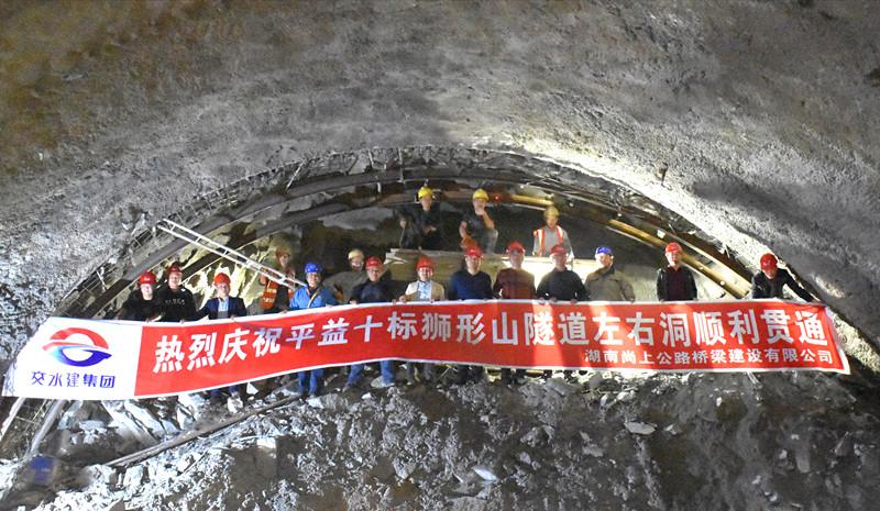 提前3个月!平益高速最长隧道狮形山隧道双洞贯通