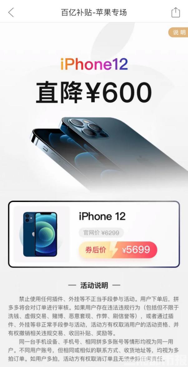 拼多多百亿补贴的iPhone 12来了!直降600元全网最低