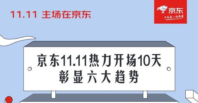 """出战""""双11"""",湖南农产品品类成交额同比最高增长46.49倍"""