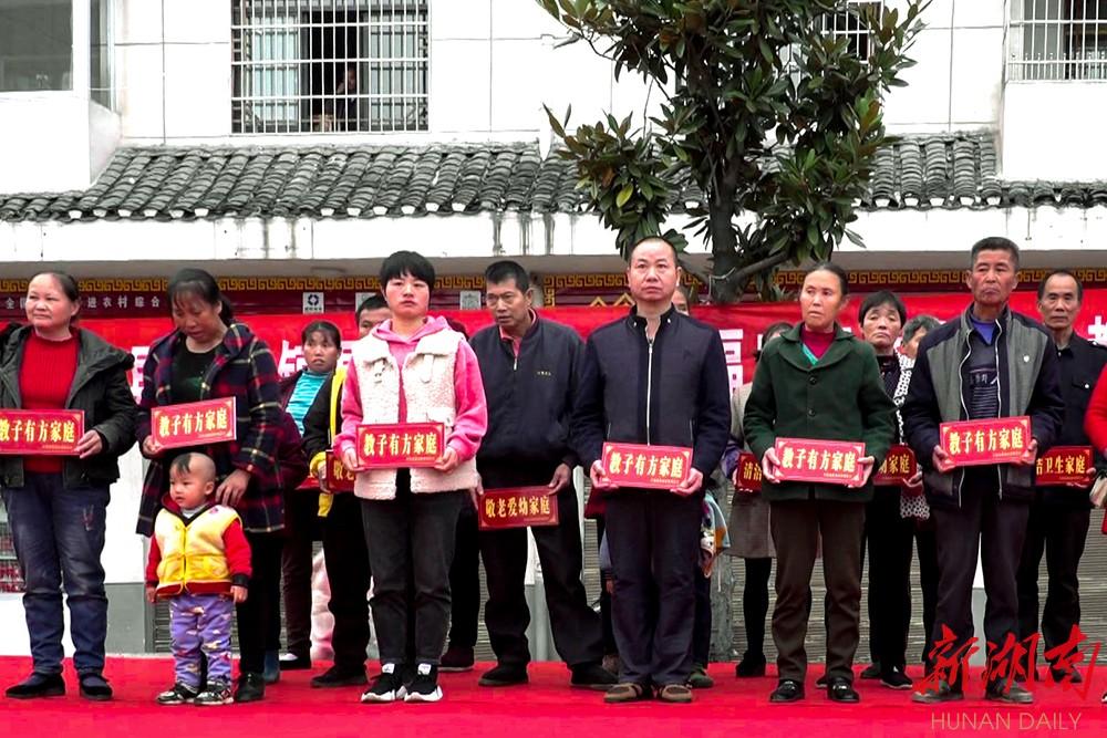 """2020年泸溪县武溪镇举办""""五好家庭""""表彰会现场"""